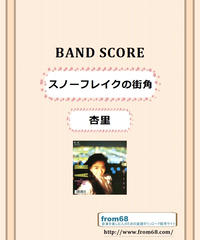 杏里 (ANRI) / スノーフレイクの街角 バンド・スコア(TAB譜)  楽譜