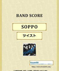 ツイスト(TWIST) / SOPPO バンド・スコア (TAB譜) 楽譜 from68
