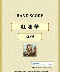 LiSA / 紅蓮華 (鬼滅の刃) バンド・スコア(TAB譜) 楽譜 from68