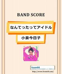 なんてったってアイドル / 小泉今日子 バンド・スコア (TAB譜) 楽譜