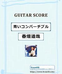 春畑道哉 / 青いコンバーチブル ギター・スコア (TAB譜) 楽譜 from68