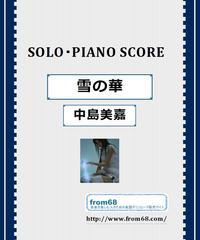 雪の華 / 中島美嘉 ピアノ・ソロ スコア(Piano Solo) 楽譜 from68