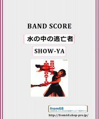SHOW-YA(ショーヤ)  /  水の中の逃亡者  バンド・スコア (TAB譜) 楽譜