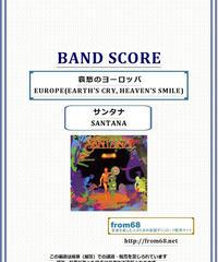 サンタナ(SANTANA) / 哀愁のヨーロッパ  EUROPE(EARTH'S CRY, HEAVEN'S SMILE)  バンド・スコア (TAB譜) 楽譜