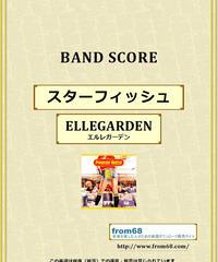 ELLEGARDEN (エルレガーデン) / スターフィッシュ バンド・スコア(TAB譜) 楽譜