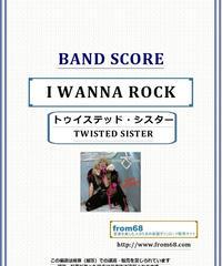 トゥイステッド・シスター(TWISTED SISTER) / I WANNA ROCK バンド・スコア(TAB譜) 楽譜