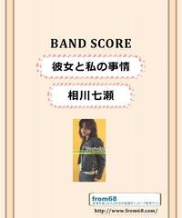 相川七瀬 / 彼女と私の事情 バンド・スコア (TAB譜) 楽譜