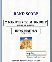 アイアン・メイデン (IRON MAIDEN) / 2 MINUTES TO MIDNIGHT 悪魔の最終兵器(絶滅2分前) バンド・スコア(TAB譜) 楽譜