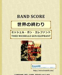 ミッシェル・ガン・エレファント(THE MICHELLE GUN ELEPHANT) / 世界の終わり バンド・スコア(TAB譜)    楽譜