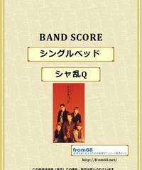 シャ乱Q / シングルベッド  バンド・スコア(TAB譜) 楽譜