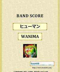 WANIMA (ワニマ) / ヒューマン バンド・スコア(TAB譜) 楽譜 from68