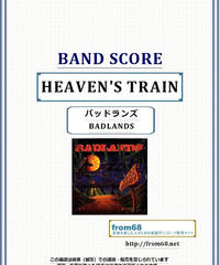 バッドランズ(BADLANDS) / HEAVEN'S TRAIN バンド・スコア  楽譜