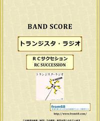 RCサクセション / トランジスタ・ラジオ バンド・スコア (TAB譜) 楽譜