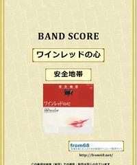 安全地帯  / ワインレッドの心 バンド・スコア(TAB譜) 楽譜 from68