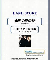 チープ・トリック(CHEAP TRICK)  / 永遠の愛の炎(The Flame)  バンド・スコア(TAB譜)  楽譜