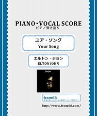 ユア・ソング(Your Song) 僕の歌は君の歌 / エルトン・ジョン(ELTON JOHN) ピアノ弾き語り 楽譜