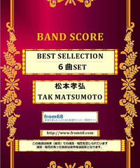 【6曲SET】松本孝弘 ( TAK MATSUMOTO ) BEST SELLCTION バンド・スコア 楽譜