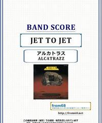 アルカトラス(ALCATRAZZ)  / JET TO JET バンド・スコア(TAB譜)