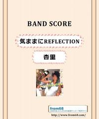 杏里 / 気ままにREFLECTION バンド・スコア(TAB譜)  楽譜 from68
