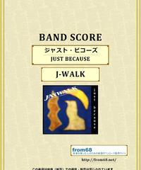 J-WALK  /  ジャスト・ビコーズ (JUST BECAUSE)  バンド・スコア (TAB譜)  楽譜
