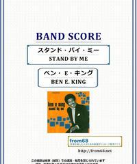 スタンド・バイ・ミー(STAND BY ME) / ベン E キング ( BEN E. KING ) バンド・スコア(TAB譜)  楽譜