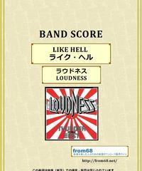 ラウドネス(LOUDNESS)  / LIKE HELL (ライク・ヘル) バンド・スコア(TAB譜) 楽譜