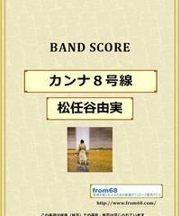 松任谷由実 / カンナ8号線 バンド・スコア(TAB譜) 楽譜 from68