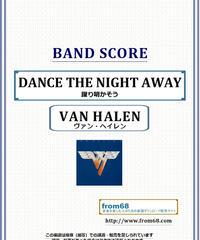 ヴァン・ヘイレン(VAN HALEN) / DANCE THE NIGHT AWAY (躍り明かそう) バンド・スコア(TAB譜) 楽譜 from68