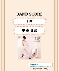 中森明菜 /  十戒 バンド・スコア (TAB譜)  楽譜