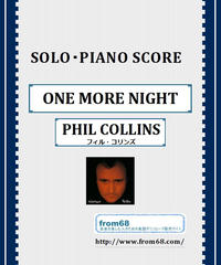 ONE MORE NIGHT(ワン・モア・ナイト ) / フィル・コリンズ (PHIL COLLINS) ソロ・ピアノ・ソロ (Solo Piano) 楽譜 from68