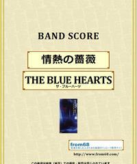 THE BLUE HEARTS (ザ・ブルーハーツ) / 情熱の薔薇  バンド・スコア(TAB譜) 楽譜 from68