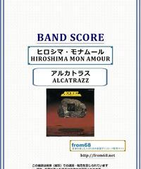 アルカトラス(ALCATRAZZ)  / ヒロシマ・モナムール バンド・スコア(TAB譜)