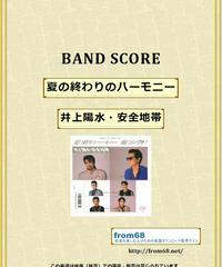 井上陽水・安全地帯  / 夏の終りのハーモニー バンド・スコア(TAB譜) 楽譜