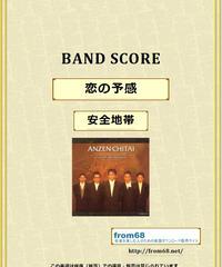 安全地帯  / 恋の予感 バンド・スコア(TAB譜) 楽譜 from68