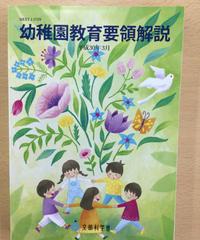 幼1) 児童学演習「幼稚園教育要領解説」