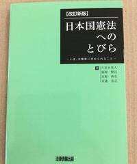 心1)くらしのなかの日本国憲法「改訂新版 日本国憲法へのとびら」