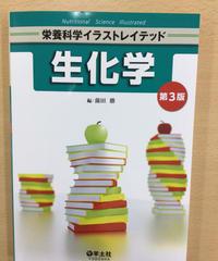 食3) 栄養化学「栄養科学イラストレイテッド 生化学 」