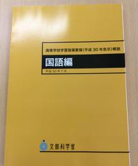 教職2,3)国語科教育法Ⅰ/Ⅲ「高等学校学習指導要領解説 国語編」
