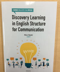英語Ⅰa 李 華雨「Discovery Learning in English Structure for Communication」