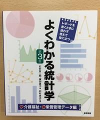 健1) 統計学演習「よくわかる統計学 介護福祉・栄養管理データ編 第3版」