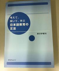 文2~4)日本語学研究A( 考えて、解いて、学ぶ日本語教育の文法