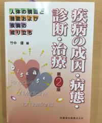 食3) 系統別疾病学「人体の構造と機能及び疾病の成り立ち 疾病の成因・病態・診断・治療 第2版」