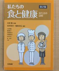 心1) 栄養学「私たちの食と健康 食生活の諸相 第2版」