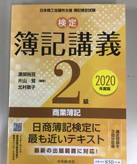 生情)簿記応用/上級/中級 (検定簿記講義2級 商業簿記 2020年度版