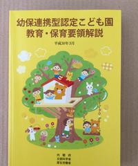幼1)言語文化表現「幼保連携型認定こども園教育保育要領解説」