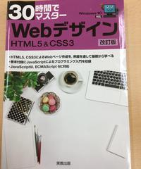 生情)Webページ作成 (30時間でマスター Webデザイン
