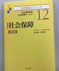 福3)社会保障論Ⅰ「社会保障 第6版」