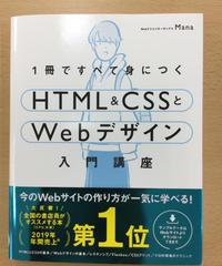 社情2,3)Webページ作成基礎 「1冊ですべて身につくHTML&CSSとWebデザイン入門講座」