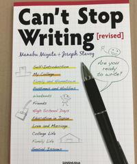 共通1)アドバンスト・ライティング(応用)松尾夏海「Can't Stop Writing [revised]」