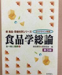 健1) 食品学Ⅰ「食品学総論 第3版 食べ物と健康①(新食品・栄養科学シリーズ)」